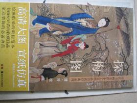 历代书画名作,手工宣纸高仿真经典系列——《冷枚(清)探梅图》——尺寸:  98 × 68 cm