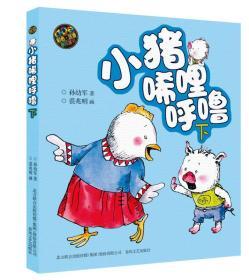 小猪唏哩呼噜(下 彩色注音版)
