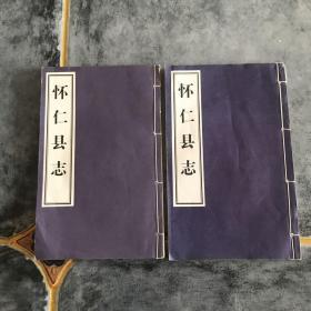 怀仁县志 第二 三册合售 卷三至卷九地理 建置 兵事 人物 民赋等等 建国后影印本