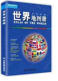 世界地图册-中外对照