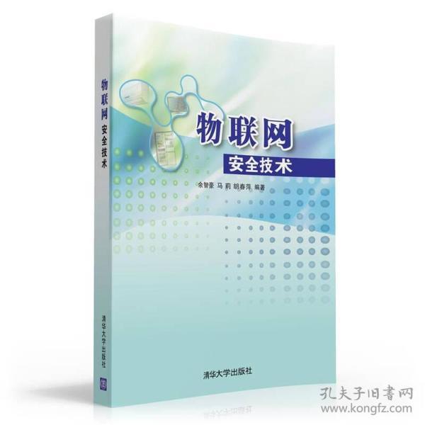 物联网安全技术(本科教材)