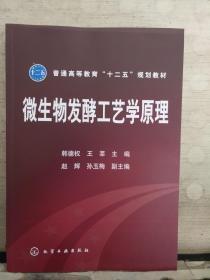 微生物发酵工艺学原理(2018.7重印)