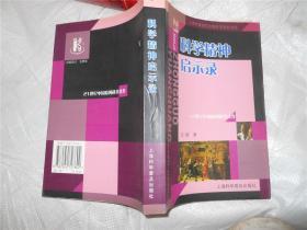 21世纪中国原创科普佳作:科学精神启示录
