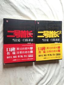 《二号首长》+《二号首长 2》(当官是一门技术活)【两册合售 小16开+书腰 具体看图见描述】