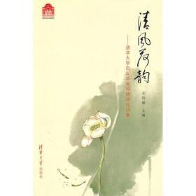 清风荷韵——清华大学百年华诞荷塘诗社诗集