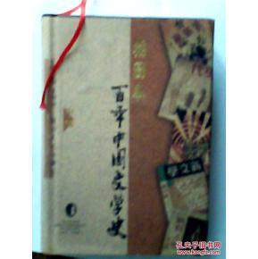 插图本百年中国文学史(上卷)