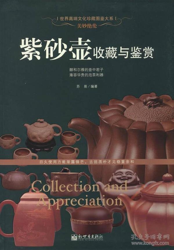 美妙绝伦·紫砂壶收藏与鉴赏
