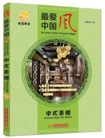 最爱中国风 中式茶楼