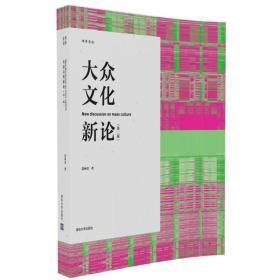 博学通识:大众文化新论(第二版)