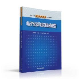 电子支付与网络金融 高等学校电子商务专业规划教材