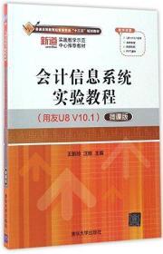 会计信息系统实验教程(用友U8V10.1微课版普通高等教育经管类专业十三五规划教材)