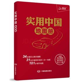 实用中国地图册(红革皮 2017新版)