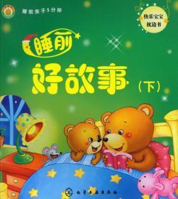 睡前亲子5分钟:睡前好故事(下)