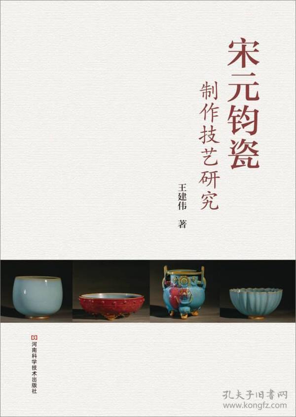 宋元钧瓷制作技艺研究
