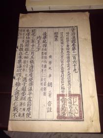 《资治通鉴》卷第一百六十九(清精写刻本)大开本