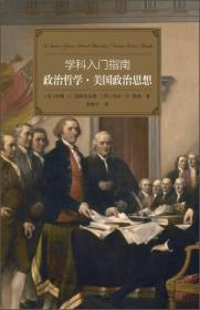政治哲学·美国政治思想