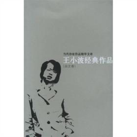 王小波经典作品:小说卷、杂文卷