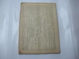 官報(4962號,10開,22頁44面,不全。1943年日文原版報紙)2018.9.12日上