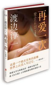 正版再爱一次精装日渡边淳一竺家荣北京联合出版公司9787550220539