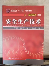 """高职高专""""十一五""""规划教材·安全技术系列:安全生产技术"""
