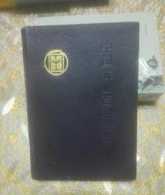 中国农业百科全书水产业卷(上册精装)