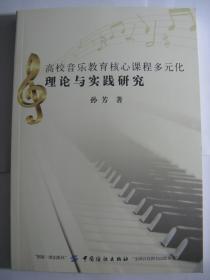 高校音乐教育核心课程多元化理论与实践研究