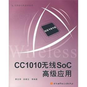 CC1010无线SoC高级应用