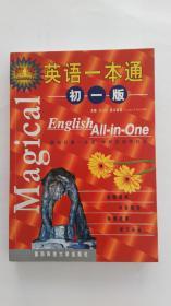 英语一本通  初一版