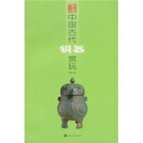 中国古代铜器赏玩