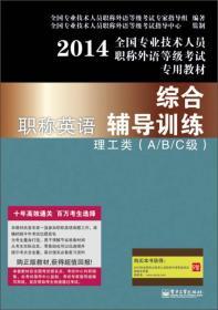 2014-理工类(A/B/C级)-综合职称英语辅导训练
