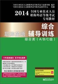 2014-综合类(A/B/C级)-综合职称英语辅导训练
