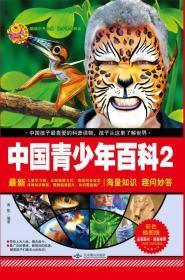 中国青少年百科-2-最新-彩色插图版