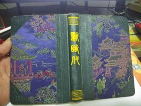 五十年代旧笔记本《新时代》很少部分页有字,国产道林纸