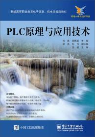 PLC原理与应用技术