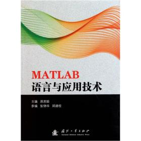 MATLAB语言及应用