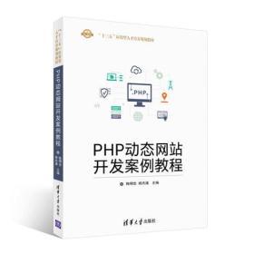 HPH动态网站开发案例教程