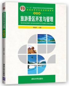 旅游景區開發與管理(第四版)/普通高等學校旅游管理教材