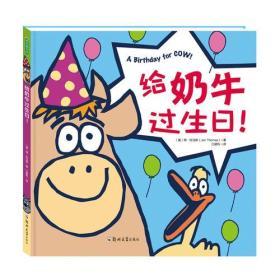 给奶牛过生日!