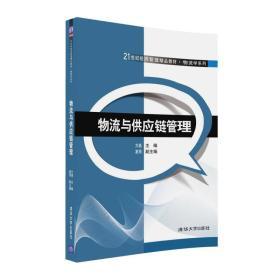 物流与供应链管理 方磊夏雨 清华大学出版社9787302445449