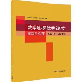 数学建模优秀论文精选与点评(2011—2015)