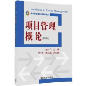 项目管理概论(第二版)