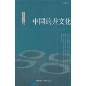 中國的井文化