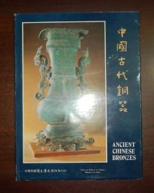 中国古代铜器(16开精装本)初版