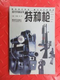现代兵器丛书:特种  枪