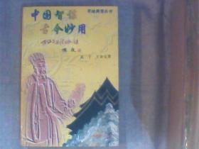 中国智谋古今妙用-孙子兵法古今谈 (1) 作者孔干毛笔签赠陶汉章将军钤印本