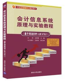 特价~会计信息系统原理与实验教程(基于用友ERP-U8V10.1) 9787302443551