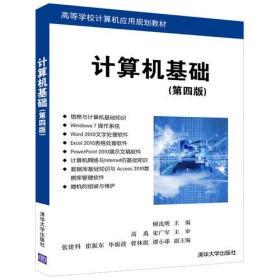 计算机基础第四4版/高等学校计算机应用规划教材9787302457251