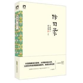 传习录(叶圣陶点校本)