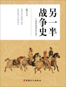 另一半战争史:从春秋战国到南北朝