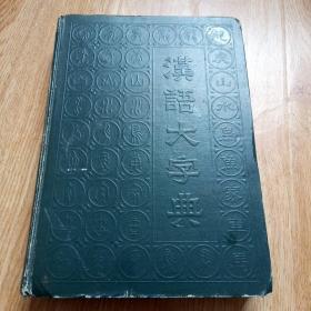 汉语大字典 2